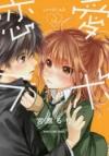 【コミック】恋愛ラボ(12)
