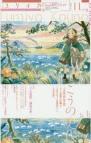 【その他(書籍)】ユリイカ2016年11月号 特集=こうの史代 -『夕凪の街 桜の国』『この世界の片隅に』『ぼおるぺん古事記』から『日の鳥』へ-