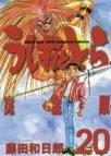 【コミック】うしおととら 完全版(20)