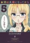 【コミック】お酒は夫婦になってから(5)