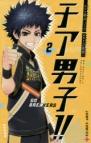 【コミック】チア男子!! ~GO BREAKERS~(2)