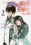 【コミック】魔法科高校の劣等生 来訪者編(2)