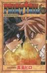【コミック】FAIRY TAIL-フェアリーテイル-(59) 通常版