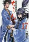 【コミック】ちるらん新撰組鎮魂歌(17)