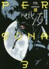 【コミック】ペルソナ3(10)