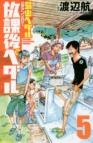 【コミック】「弱虫ペダル」公式アンソロジー 放課後ペダル(5)