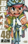 【コミック】弱虫ペダル(48)