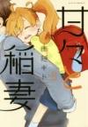 【コミック】甘々と稲妻(8)