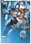 【コミック】機動戦士ガンダム サンダーボルト(9) 通常版