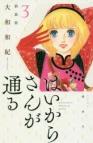【コミック】はいからさんが通る 新装版(3)