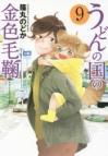 【コミック】うどんの国の金色毛鞠(9) 通常版