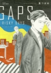 【コミック】GAPS RISKY DAYS