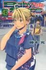【コミック】ベイビーステップ(43)