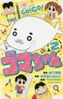 【コミック】少年アシベ GO!GO!ゴマちゃん(2)