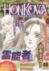 【コミック】HONKOWA/私が出会った霊能者特集