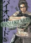 【コミック】バイオハザード(5) ~ヘヴンリーアイランド~
