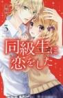 【コミック】同級生に恋をした(3)
