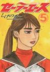 【コミック】セーラーエース(5)