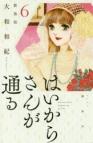 【コミック】はいからさんが通る 新装版(6)