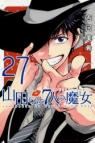 【コミック】山田くんと7人の魔女(27)