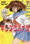 【コミック】キリングバイツ(7)