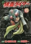 【コミック】新 仮面ライダーSPIRITS(15) 通常版