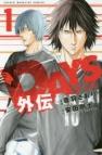 【コミック】DAYS外伝(1)