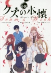 【小説】小説「クズの本懐」 テレビアニメ公式ノベライズ