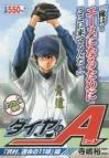【コミック】ダイヤのA 「沢村、運命の11球」編 アンコール刊行
