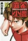 【コミック】麻雀小僧(16)