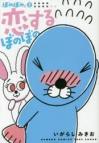 【コミック】ぼのぼのs 恋するぼのぼの(2)