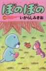 【コミック】ぼのぼの(42)