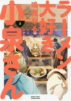 【コミック】ラーメン大好き小泉さん(5)