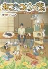 【コミック】ねこあつめの家 庭先のアナザーストーリー