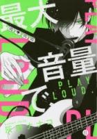 アニメイトオンラインショップ900【コミック】最大音量で、
