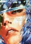【コミック】攻殻機動隊 ゴースト・イン・ザ・シェル コミックトリビュート