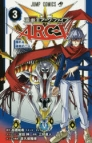 【コミック】遊☆戯☆王ARC-V(3)