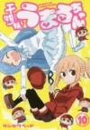 【コミック】干物妹!うまるちゃん(10) 通常版