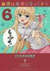 【コミック】お酒は夫婦になってから(6)