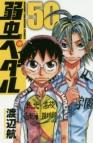 【コミック】弱虫ペダル(50)