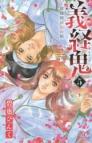 【コミック】義経鬼(5) ~陰陽師法眼の娘~
