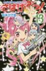 【コミック】さばげぶっ!(13)
