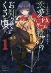 【コミック】恋愛ハーレムゲーム終了のお知らせがくる頃に(1)