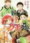 【コミック】パパと親父のウチご飯(6)
