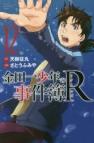 【コミック】金田一少年の事件簿R(12)