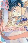 【コミック】山田くんと7人の魔女(28) 通常版