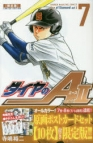 【コミック】ダイヤのA act2(7) 限定版