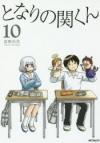 【コミック】となりの関くん(10)