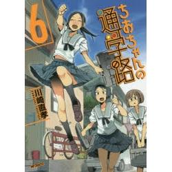 【コミック】ちおちゃんの通学路(6)