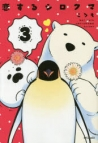 【コミック】恋するシロクマ(3) 通常版